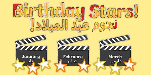 Birthday Stars Movie Clapperboard Themed Display Pack Arabic Translation-Arabic-translation