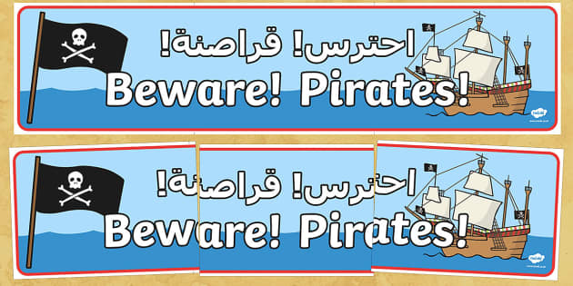 Beware Pirates Display Banner Arabic/English - Beware Pirates Display Banner - Pirate, Pirates, Topic, Display, Posters, Freize,  pirate, pirates,