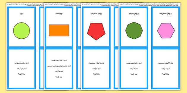 لعبة الأشكال المسطحة ماذا أكون؟ - ألعاب، رياضيات، اشكال، هندسة