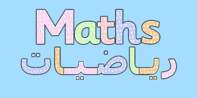 Maths with Numbers Title Display Lettering Arabic Translation - arabic, maths, numbers, title, display lettering