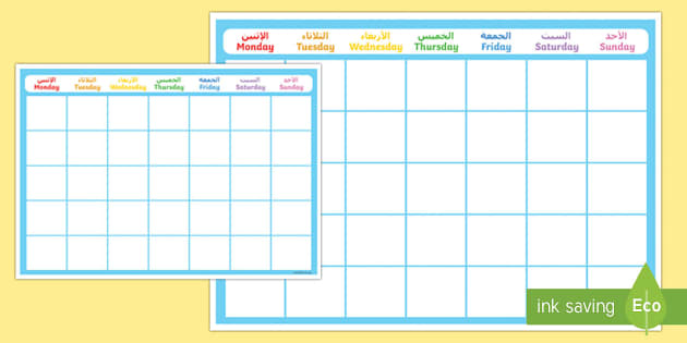 Blank Calendar Display Poster Arabic/English