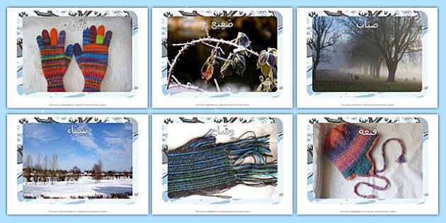 صور عرض الشتاء - وسائل تعليمية، مواد تعليمية، الشتاء، الفصول