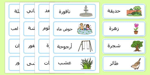 بطاقات مفردات الحديقة - بطاقات تعليمية، الحديقة، وسائل تعليمية