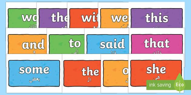 100 High Frequency Words on Multicoloured Bricks Arabic/English