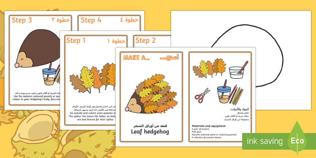 Leaf Hedgehog Craft Instructions Arabic/English