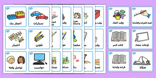 مساعدات بصرية عن المواعيد لروضة الأطفال