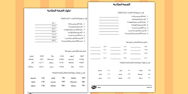Place Value Worksheet Differentiated Arabic - maths, numeracy, ks1, ks2, key stage 2, numbers, activity, lower, higher, middle,