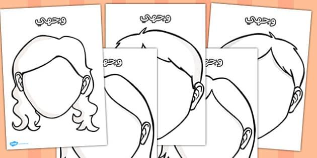 قالب لوجه فارغ مع ملامح الوجه - موارد تعليمية، وسائل تعليمية