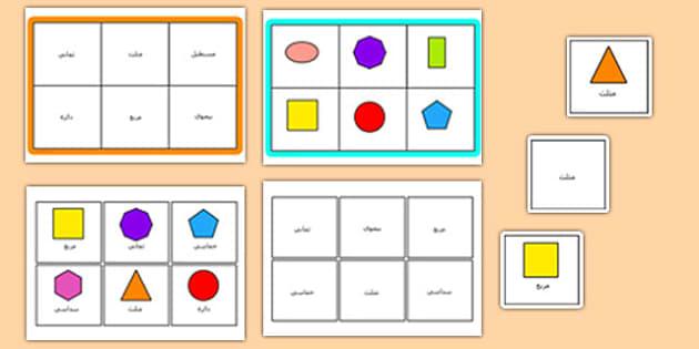 بينجو الأشكال المسطحة - الأشكال، أشكال مسطحة، وسائل تعليمية