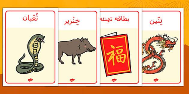 ملصقات عرض السنة الصينية الجديدة - الصين، بوسترات، وسائل تعليمية