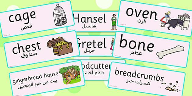 Hansel and Gretel Word Cards Arabic Translation - arabic, hansel, gretel