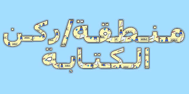 Writing Area Display Lettering Arabic-Arabic