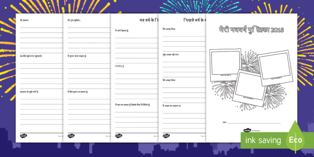 Activity Log Meaning In Hindi