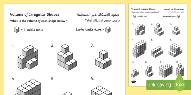 Volume of Irregular Shapes Activity Sheet ArabicEnglish – Volume of Irregular Shapes Worksheets