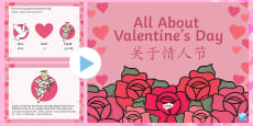* NEW * All About Valentine's Day PowerPoint English/Mandarin Chinese