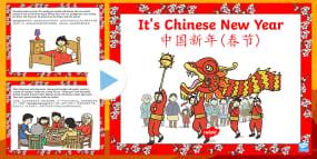 * NEW * It's Chinese New Ye...
