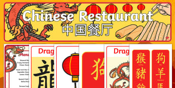 Chinese Restaurant Role Play Pack - Chinese restaurant, menu, posters, lanterns, symbols, Display signs, display, labels, pack, Chinese new year, China, lantern, dragon, chopsticks, noodles, year of the rabbit, ox, snake, fortune cookie, pig, money w