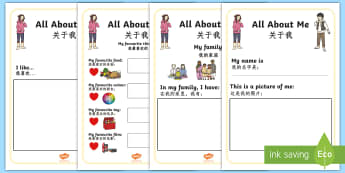 All About Me Book English/Mandarin Chinese - All About Me Book - me, myself, ourselves, people, new term, sen, oursleves, ourselvs, all bout me,