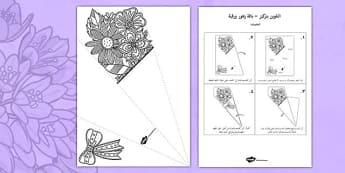 تلوين باقة ورد ورقية لعيد الأم - وسائل، موارد، عيد الأم، تلوين