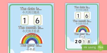 Month and Year Rainbow Poster English/Mandarin Chinese - Month and Year Rainbow Poster - month and year, rainbow poster, rainbow, poster, display poster, dis