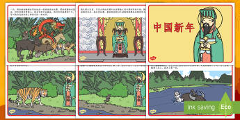 中国新年十二生肖小故事 - 中国新年,十二生肖,故事卡片