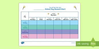 School Day Reward Chart Arabic - Arabic/English - الإنجليزية / العربية - School Day Reward Chart - star, reward chart, reward, chart, awards, award chart, behaviour manageme