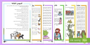 مجموعة من الحكايات لنشاط الفهم القرائي - جاك وساق الفاصوليا، جاك وشجرة الفاصوليا، ذات الرداء ال