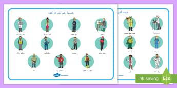حصيرة كلمة: عندما أكبر أريد أن أكون Arabic - الكبر، المفردات، المساعدات البصرية، الناس الذين يساعد
