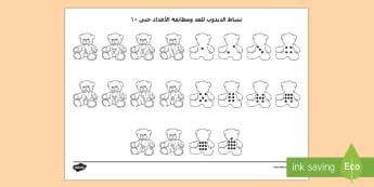 ورقة نشاط الدبدوب تيدي للعد ومطابقة الأعداد حتى 10 - الأعداد، العدد، العد، مطابقة، المطابقة، ورقة عمل، تشا