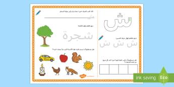 ورقة نشاط حرف الشين - الحروف الهجائية، الحروف، ألف باء، عربي، الأحرف، حرف ال