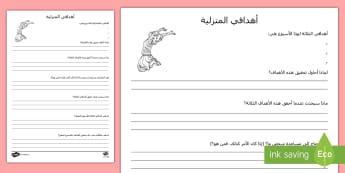 أوراق نشاط: اهدافي المنزلية Arabic - الشباب، العوائل، القواعد، الأهداف، الاتفاق، السلوك، ا