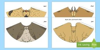 صور الحيوانات على أشكال مخروط - الحيوانات، حيوانات الحديقة، مخروط، فنية، عربي، Arabic,Arabi