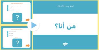 بوربوينت لعبة الأشكال  - الاشكال، ثلاثية الأبعاد، هندسة، رياضيات، ,Arabic