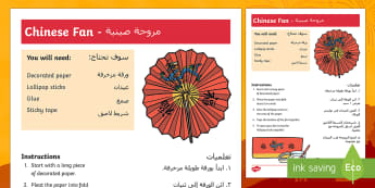 How to Make a Chinese Fan Craft Activity Arabic/English - How to Make a Chinese Fan Craft Activity - how to make, making, your own, make, craft, chinese fan,