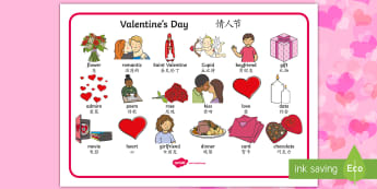 Valentine's Day Word Mat English/Mandarin Chinese - Valentines Day Word Mat - valentines, cupid, love, keywords, mat, Valantines, valintines, valentines