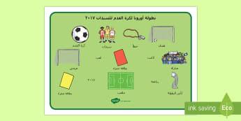 ورقة مفردات متعلقة ببطولة أوروبا لكرة القدم للسيدات 2017  - مفردات، لغة، تواصل، كتابة، تعبير، كرة قدم، سيدات،