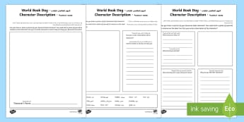 World Book Day Character Description Activity Sheet Arabic/English - EYFS, KS1, Literacy, English, Reading, Stories, Traditional Tales, Favourite Books, Dressing Up, Sto