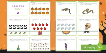 万圣节主题分数练习卡片 - 万圣节,节日,十月,十一月,庆祝,巫师,骷髅,
