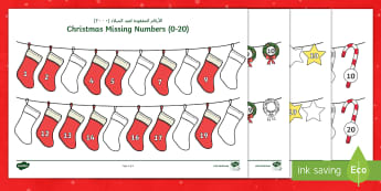 Christmas Missing Numbers 0 20 Activity Sheets Arabic - Arabic/English  - Christmas Missing Numbers (0-20) Activity - christmas, numeracy, numbes, chritmas, EAL, Arabic.,Arab