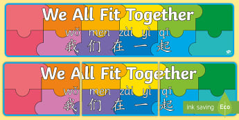 Large Class Puzzle Display Banner English/Mandarin Chinese/Pinyin - Large Class Puzzle Display - class puzzle, transition, display, back to school, new class, trasition