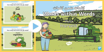 KS1 Harvest Words within Words PowerPoint Arabic/English - language, patterns, spellings, Autumn, Spot, EAL, Arabic