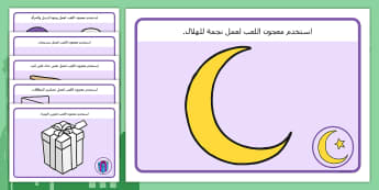Eid Playdough Mats Arabic - festival, celebration, islam, muslim, ks1, ks2, key stage, early years, religion, holy, day, classroom, organisation, culture, role play, design, fun
