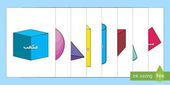 أشكال ثلاثية الأبعاد   - أشكال ثلاثية الأبعاد، الأشكال، الهندسة، هندسة، رياضيا