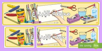 ملصق عرض محطة الإبداع  - ملصق عرض، وسائل عرض، فنون، إبداع,Arabic