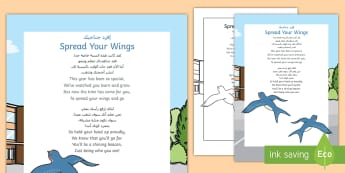 Spread Your Wings End of Year Poem Arabic/English - moving on, transition, new class, proud, goodbye, end of year, EAL, Arabic.,Arabic-translation