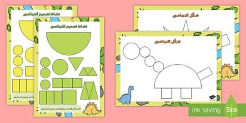 نشاط تصميم الديناصور بالأشكال  - تصميم، أشكال، مساحة، مهارة، نشاط، تمرين، ديناصور، ,Arabic