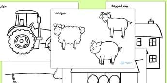 ملصقات تلوين عن المزرعة عربي