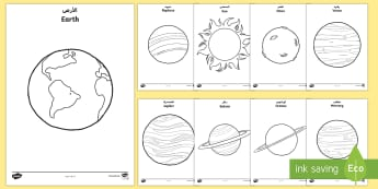 Planets Colouring Pages Arabic/English - space, outer space, planets, solar system, earth, mars, mercury, venus, jupiter, uranus, saturn, nep
