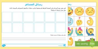 ورقة نشاط رسائل المشاعر للمرحلة الأساسيّة الأولى Arabic - تواصل، أنفسنا، علاقات، المرحلة الأساسية الأةلى، أنشطة