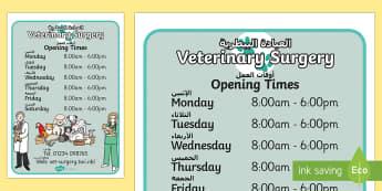 Vets Surgery Opening Times Arabic/English - Vets Surgery Opening Times - Vet Surgery, pets, pet, role play, vets role play, Opening Times, open,
